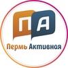 ПЕРМЬ АКТИВНАЯ | Perm Active