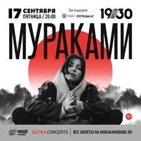 Мураками |17 сентября | Москва