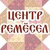 "МАУК ""ЦЕНТР РЕМЁСЕЛ"""