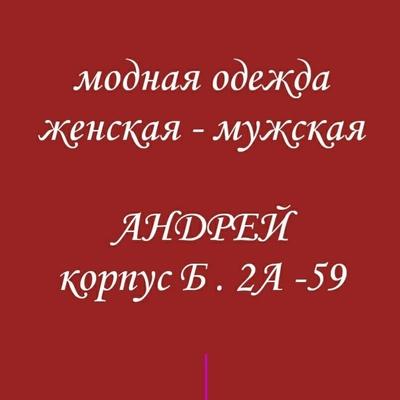 Андрей Андрей, Москва