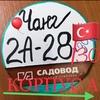 Виктория Чанг 2А-28/30