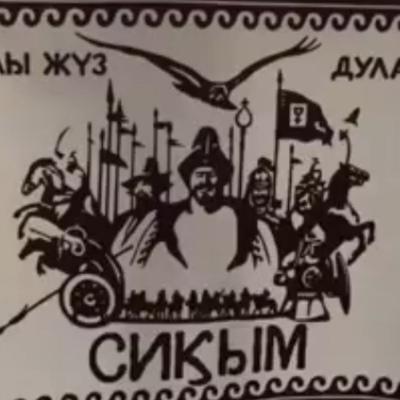 Марат-Канатулы Шынболатов