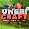 QweriCraft [1.16.X] - Minecraft BE