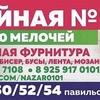 Швейная фурнитура Оптом Тк Садовод 9-50