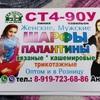 ТЦ Садовод СТ4 - 90 y