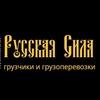 «Русская Сила»: Грузоперевозки в Рязани
