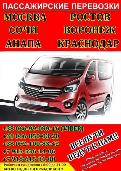 Inna Bus, Luhansk
