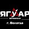 Ягуар Автошкола | Вологда | Молочное
