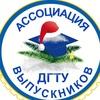 Ассоциация выпускников ДГТУ