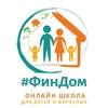 ФинДом - онлайн школа для детей и взрослых