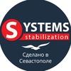 Стабилизаторы напряжения Systems
