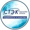 СТЭК - Палатки Урала (г.Екатеринбург)