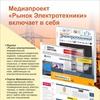 "Журнал ""Рынок электротехники"""