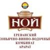 Yerevan Ararat Brandy-Wine-Vodka Factory