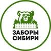 Заборы Сибири | Заборы | Ворота