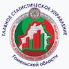 Главное статистическое управление Гомельской обл