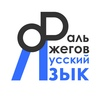 Русский язык с Далем и Ожеговым | ЕГЭ 2021