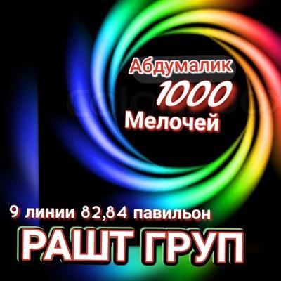 Абдумалик Хочаев