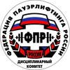ФПР. Дисциплинарный комитет.