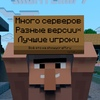 ShowyCraft - Комплекс игровых серверов Minecraft