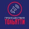 Происшествия Тольятти (ЧП, ДТП)