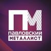 Павловский металлист | СМИ | Павлово-на-Оке