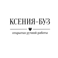 КсенияБуз