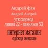 Андрей Фан 22-53