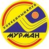 """Хоккейный клуб """"Мурман"""" Мурманск"""