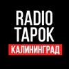RADIO TAPOK в Калининграде| 4 сентября | Вагонка
