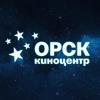 Киноцентр Орск