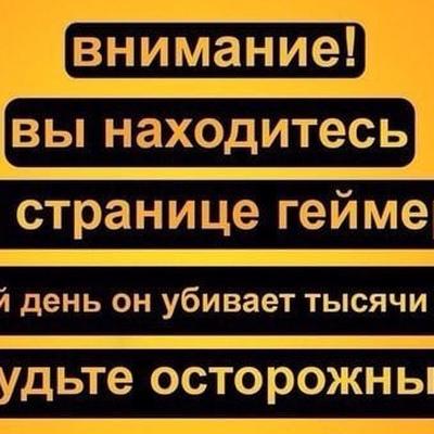 Максим Плотников