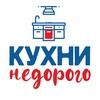 Кухни недорого в Вологде в наличии и на заказ