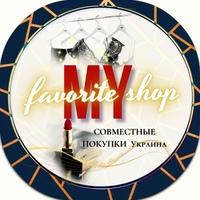 """СОВМЕСТНЫЕ ПОКУПКИ """"My favorite shop"""" Украина"""