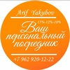 Ариф Якубов