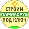 🏡 Срубы в Перми. Пармасруб