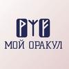 Онлайн-платформа «Мой оракул»