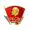 Комсомол Москвы (РКСМ)