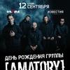 [AMATORY]   12.09.2020   Известия Hall