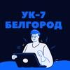 РЭУ № 7 Белгород