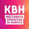 Северодвинская лига КВН