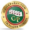 Гильдия покера   GuildPoker     Минск