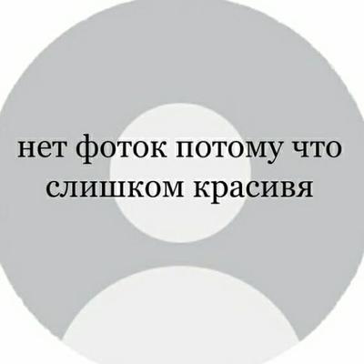 Соня 'крутышкина