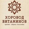 ХОРОВОД ВИТАМИНОВ - Масло сыродавленное