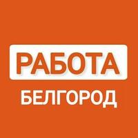 Подработка Белгород | Работа Шабашка Халтура