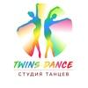 Школа танцев TWINS-DANCE| Уфа
