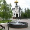 Храм св. Николая Чудотворца г. Нижневартовск
