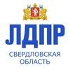 ЛДПР Свердловская область