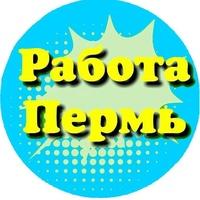 Работа в Перми