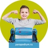 Параподиум® | Технические средства реабилитации